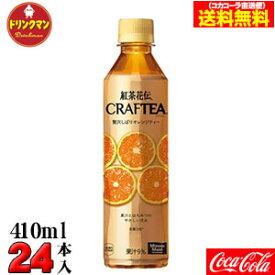 【コカ・コーラ直送品】Coca Cola 紅茶花伝 クラフティー 贅沢しぼりオレンジティー PET 410ml×24本