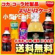 【コカ・コーラ直送品】CocaCola小型ペット1ケース24本入りよりどり2ケース合計48本