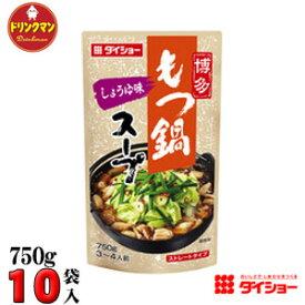 ダイショー博多もつ鍋スープしょうゆ味750g×10袋 【梱包C】