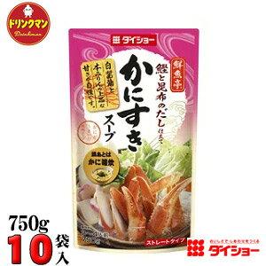 ダイショー鮮魚亭 かにすきスープ 750g×10袋 【梱包C】