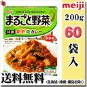明治 まるごと野菜 特撰彩野菜カレー  200g×60袋入り(24%OFF) 【梱包C】
