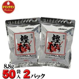 三幸フーズ特選鰹ふりだし 8.8g×50袋×2パック(合計100袋) 三幸産業