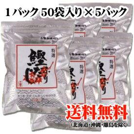 三幸フーズ特選 鰹ふりだし 8.8g×50袋×5パック(合計250袋) 三幸産業 【梱包F】