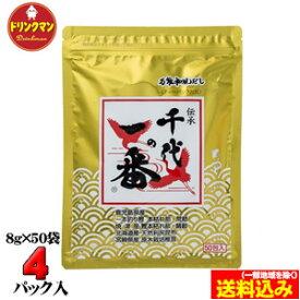 和風だし 千代の一番 ゴールド ★8g×50包×4パック(合計200袋)