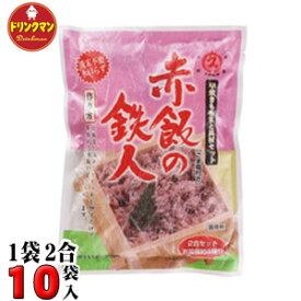 ダイキュウ赤飯の鉄人2合セット(お茶碗約4杯分)×10袋 【梱包C】