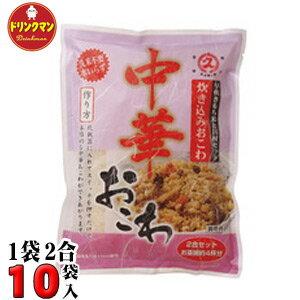 ダイキュウ中華おこわ 2合セット(お茶碗約4杯分)×10袋 【梱包C】