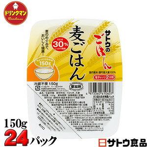 佐藤食品サトウのごはん麦ごはん 150g×24パック入り 【梱包B】