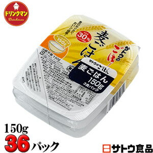 佐藤食品サトウのごはん麦ごはん 150g×36パック【3パック×12個】 入り 【梱包A】