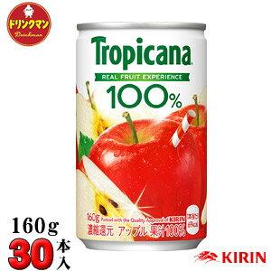 KIRIN キリン トロピカーナ 100% アップル 缶 160g×30本【梱包D】★