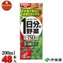 伊藤園 1日分 の 野菜 200ml×24本×2ケース(合計48本)