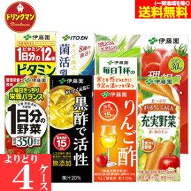 伊藤園 紙パック 200ml×24本◆15種類からよりどり4ケース◆/野菜ジュース