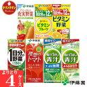 伊藤園 紙パック 200ml×24本◆12種類からよりどり4ケース◆/野菜ジュース【あす楽対応】