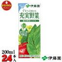伊藤園 充実野菜 緑の野菜ミックス 200ml×24本〔31%OFF〕