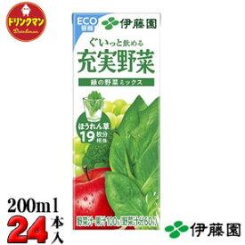 伊藤園 充実野菜 緑の野菜ミックス 200ml×24本【梱包F】 【あす楽対応】