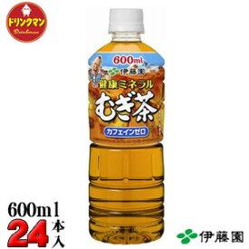 伊藤園 天然ミネラルむぎ茶 PET 600ml×24本 【梱包A】【あす楽対応】