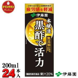 伊藤園 黒酢で活性 200ml×24本 〔29%OFF〕 【梱包F】