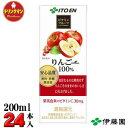 伊藤園 ビタミンフルーツ りんごMix 200ml×24本 〔31%OFF〕 【梱包F】