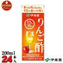 伊藤園 りんご酢 200ml×24本(機能性表示食品)【梱包F】