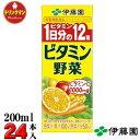 伊藤園 ビタミン野菜 200ml×24本 〔31%OFF〕 【梱包F】