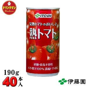 伊藤園熟トマト〔缶〕190g×20本×2箱(40本)