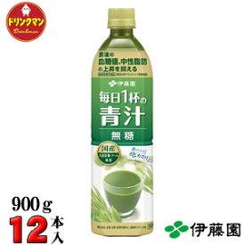 伊藤園 毎日1杯の青汁 無糖 PET 900g×12本(機能性表示食品)【梱包A】