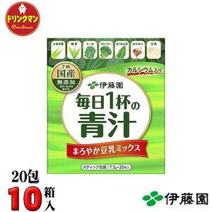 伊藤園豆乳とはちみつ入りでおいしい 毎日1杯の青汁 【1箱 20包】×10箱