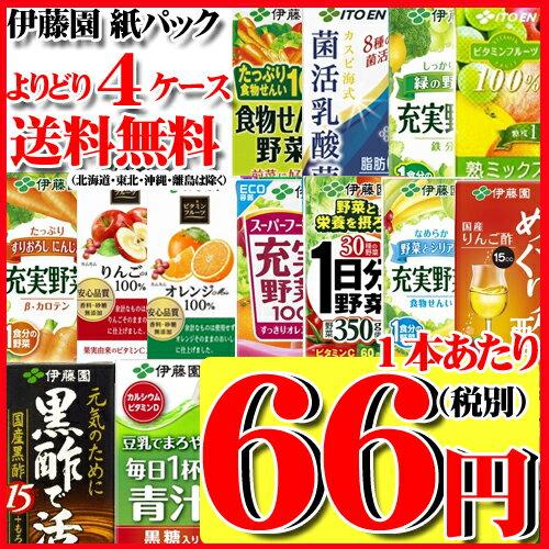 【41%OFF】伊藤園紙パック 200ml×24本◆19種類からよりどり4ケース◆1本あたり66円(税別)/野菜ジュース