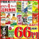 【34%OFF】伊藤園紙パック 200ml×24本◆15種類からよりどり4ケース◆1本あたり66円(税別)/野菜ジュース