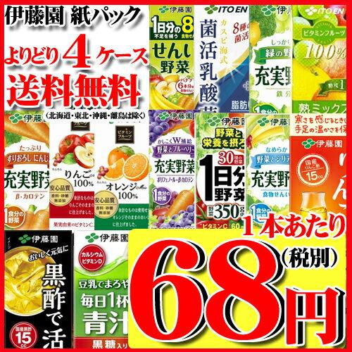 【32%OFF】伊藤園紙パック 200ml×24本◆16種類からよりどり4ケース◆1本あたり68円(税別)/野菜ジュース