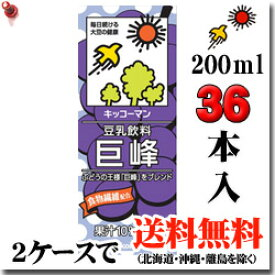 キッコーマン 豆乳飲料 巨峰 200ml×18本×2箱(36本)【梱包C】