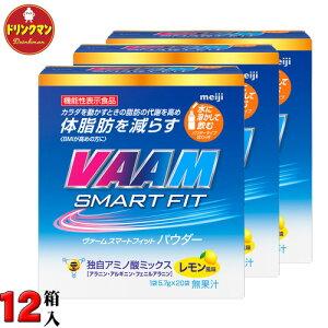 【送料無料】VAAM ヴァーム スマート フィット パウダー レモン風味 5.7g×20袋×12箱【梱包C】 (機能性表示食品)VAAM SMART FIT