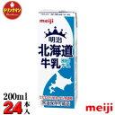 明治 北海道牛乳 【200ml×24本】〔18%OFF〕 【梱包F】