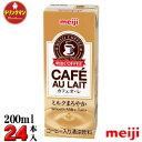 明治 COFFEE カフェ・オ・レ 【200ml】×24本〔22%OFF〕 【梱包F】