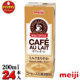 明治 COFFEE カフェ・オ・レ 【200ml】×24本 【梱包F】【あす楽対応】