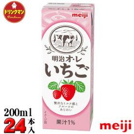 明治 オ・レ いちご 【200ml】×24本 【梱包F】