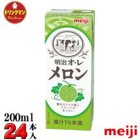 明治 ミニッツメイド オレンジ 【200ml】×24本【梱包F】【あす楽対応】