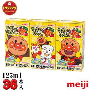 明治 それいけ! アンパンマン の やさい と りんご 125ml×36本〔32%OFF〕 【梱包G】