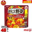 明治 まるごと野菜 完熟トマトのミネストローネ 200g×48袋入り
