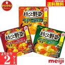 明治 まるごと野菜 スープ 24袋入り×2種類(3種類の中から2種類をご選択!)