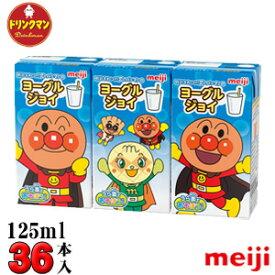 明治 それいけ! アンパンマン の ヨーグル ジョイ 125ml×36本 【梱包G】