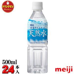 明治 安曇野生まれの天然水 PET500×24本 【梱包A】