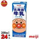 それいけ!アンパンマンの北海道牛乳  200ml×24本〔20%OFF〕 【梱包F】