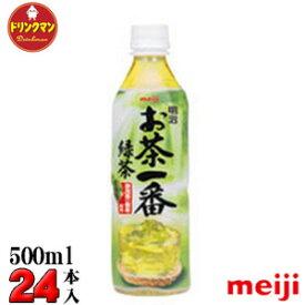 明治お茶一番 緑茶 PET500ml×24本 【梱包A】