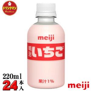 明治 いちご PET220ml×24本〔20%OFF〕 【梱包B】