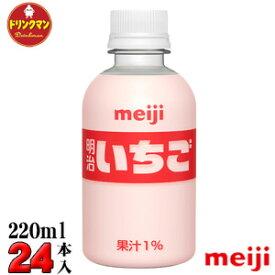 明治 いちご PET220ml×24本 【梱包B】