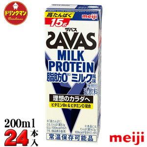 明治 SAVAS ザバス MILK PROTEIN 脂肪0 ◎ミルク風味◎ 200ml×24本 ミルクプロテイン15g(28%OFF) 【梱包F】