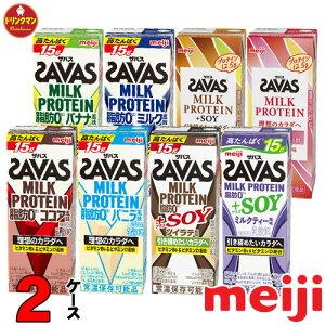 明治 ザバスミルク 200ml◆4種類からよりどり2ケース◆ミルクプロテインを手軽に摂取