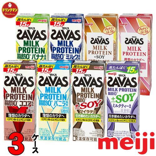 ☆1本あたり90円 ☆ ミルクプロテインを手軽に摂取 人気のザバスミルク 200ml◆3種類からよりどり3ケース◆
