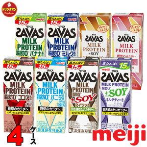 明治 ザバスミルク 200ml◆4種類からよりどり4ケース◆ミルクプロテインを手軽に摂取