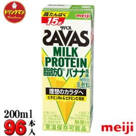 (4ケース)明治 SAVAS ザバス MILK PROTEIN 脂肪0 バナナ風味 200ml×96本 ミルクプロテイン15g【梱包F】【あす楽対応】